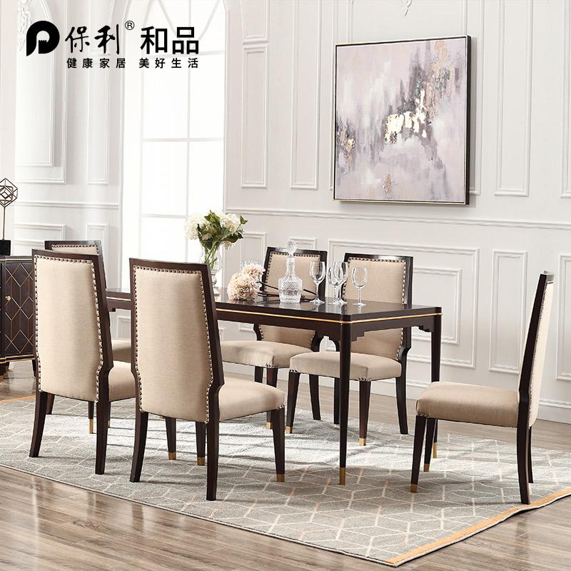 保利和品NAPA纳帕轻奢风实木餐桌(深棕色)YXQ007
