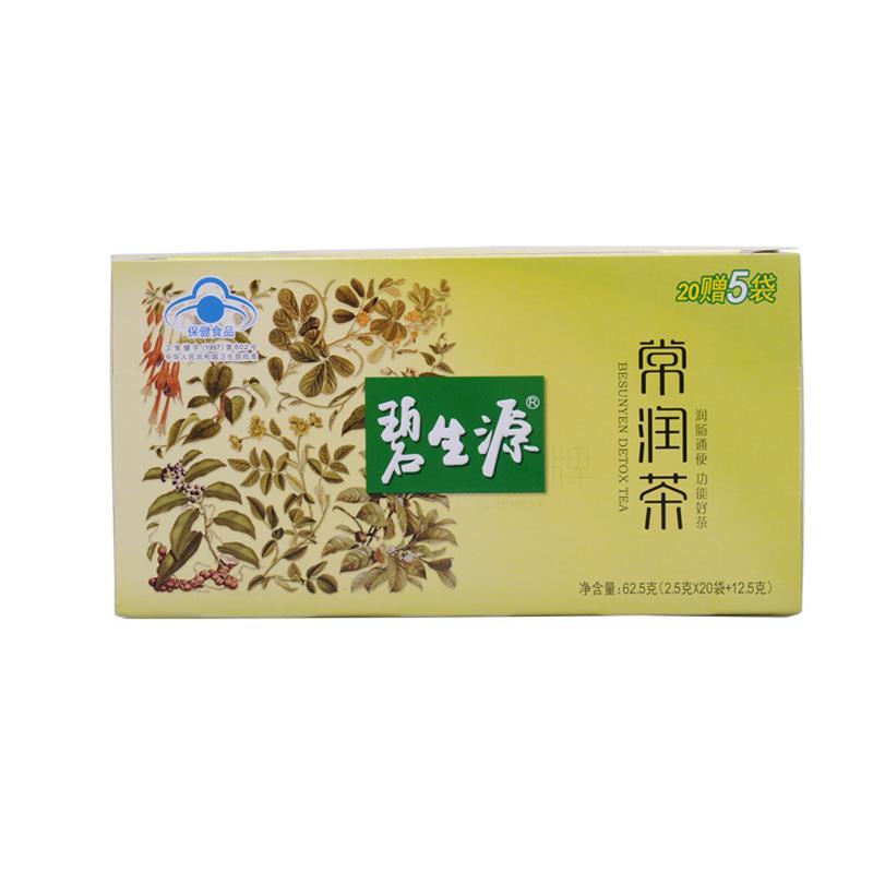 碧生源牌 常润茶 2.5克*25袋 饭后饮用效果更佳