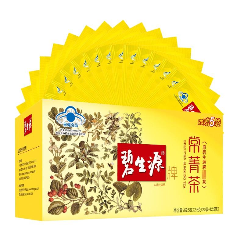 碧生源牌 常菁茶2.5克*25袋 饭后饮用效果更佳