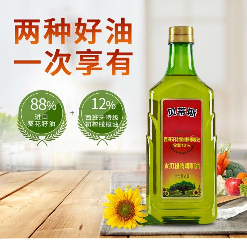 贝蒂斯葵花橄榄调和油食用油植物油1L 含12%特级初榨橄榄油