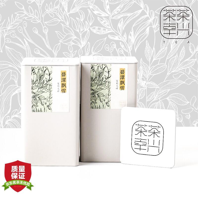 茶兴茶幸2020夏季新款茉莉花茶毛峰花香浓郁回味125克铁盒装四川贵州