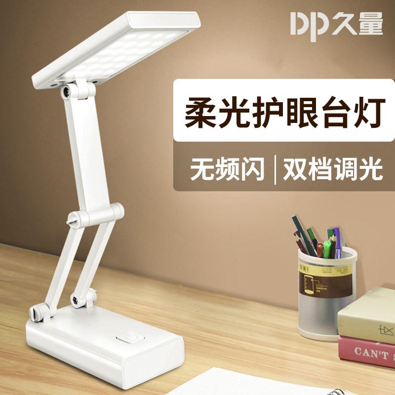久量 LED充电式折叠柔光板台灯DP-6052