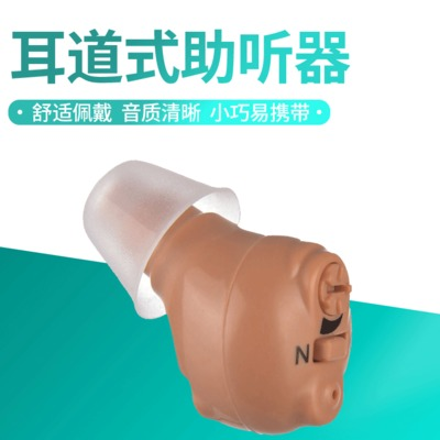 谷米助听器声音放大器数字智能降噪助听器 GM-902