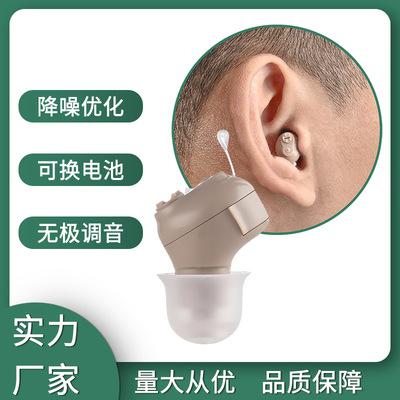 谷米助听器声音放大器数字智能降噪助听器 GM-904