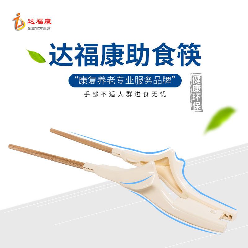 达福康老人辅助餐具用品手防抖吃饭专用手部不便康复助食筷子