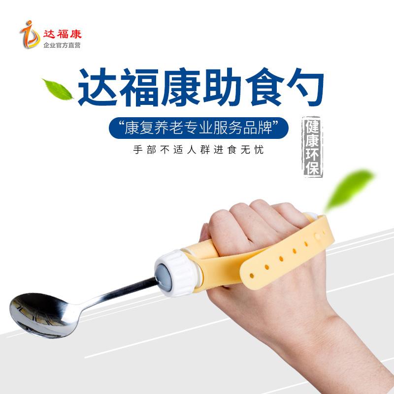 达福康老年人用品残疾人辅助器具中风病人辅具无握力餐具勺子