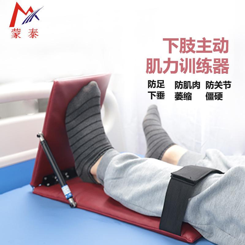 护理下肢主动训练装置防足下垂防肌肉萎缩关节僵硬肌力训练器-B-012