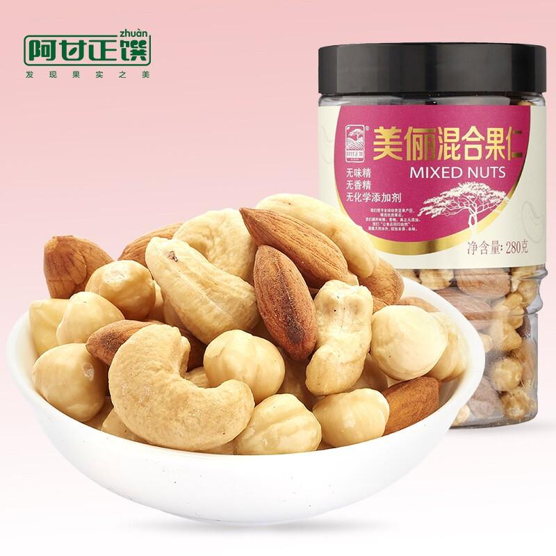 阿甘正馔 休闲零食美俪混合果仁坚果炒货干果特产280g/罐