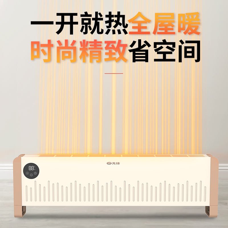 先锋(SINGFUN)踢脚线取暖器电暖器移动地暖家用办公室加热器 HD2028RC-22R