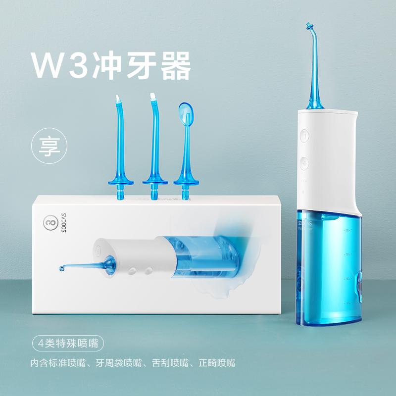 素士冲牙器/水牙线/洗牙器/洁牙机 非电动牙刷 配4个喷嘴 小米生态企业天空蓝W3
