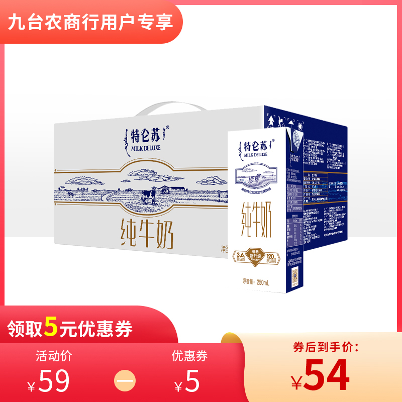蒙牛 特仑苏 纯牛奶 250ml*12 整箱礼盒装儿童学生成人老人营养健康早餐纯牛奶