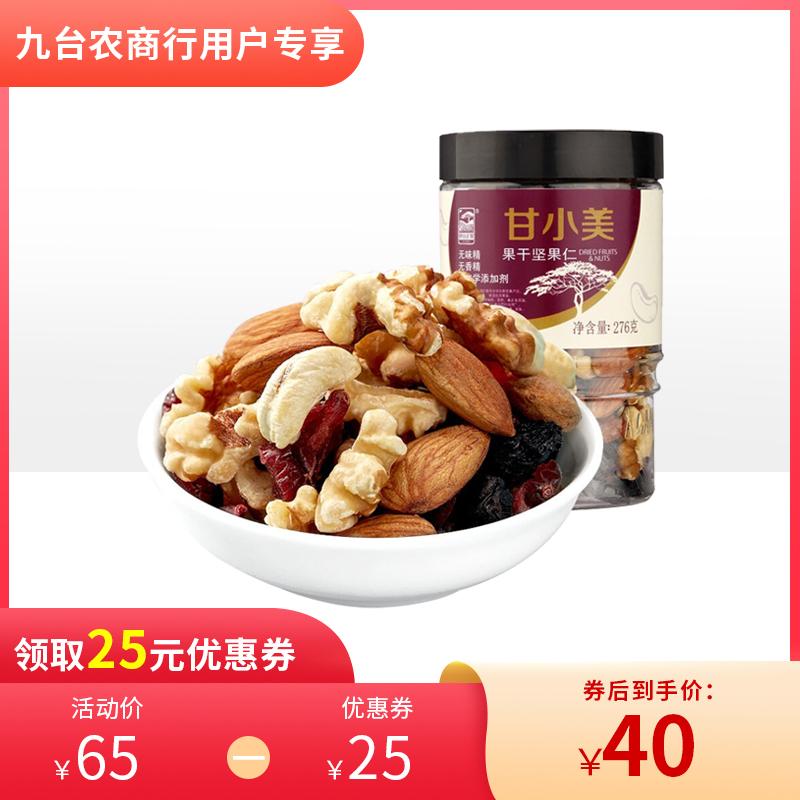 阿甘正馔 休闲零食 混合什锦每日坚果仁干果炒货 甘小美276g/罐