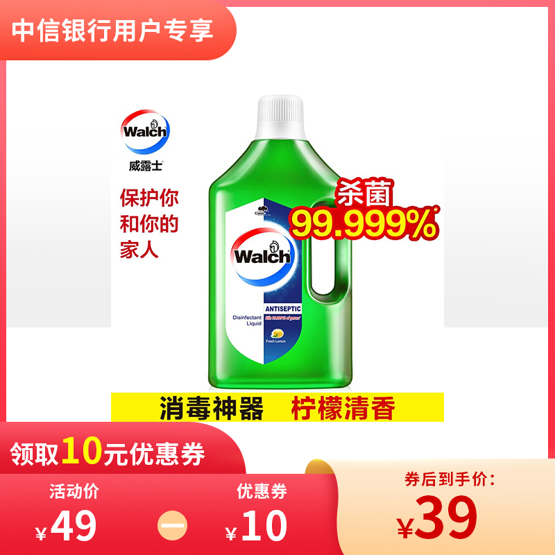 威露士 多用途青柠除菌液衣物家居消毒液除菌率99.9%