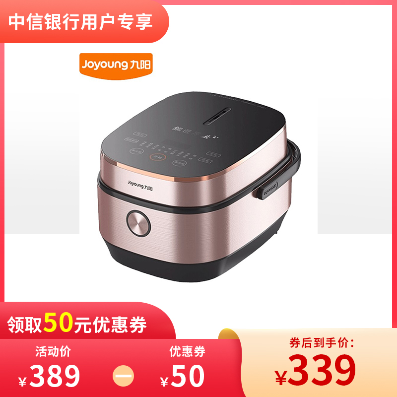 九阳(Joyoung)电饭煲铜釜内胆4/5升L钢化玻璃面板家用电饭锅智能预约5升F-50FY5