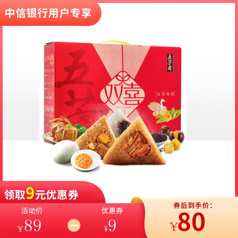五芳斋 粽子礼盒 双喜五芳端午礼盒