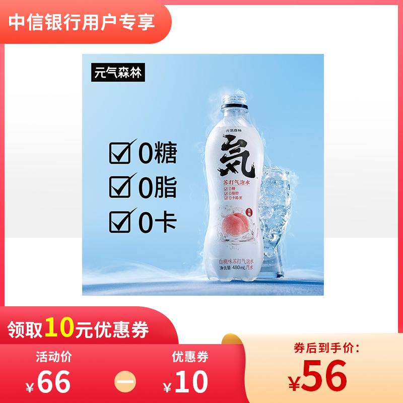 元气森林白桃气泡水480ml*10瓶组合装