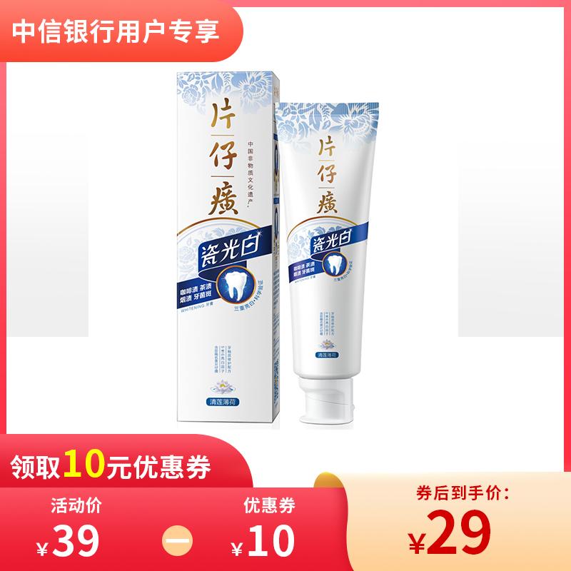 片仔癀瓷光白牙膏(清莲薄荷)18版155g 55178