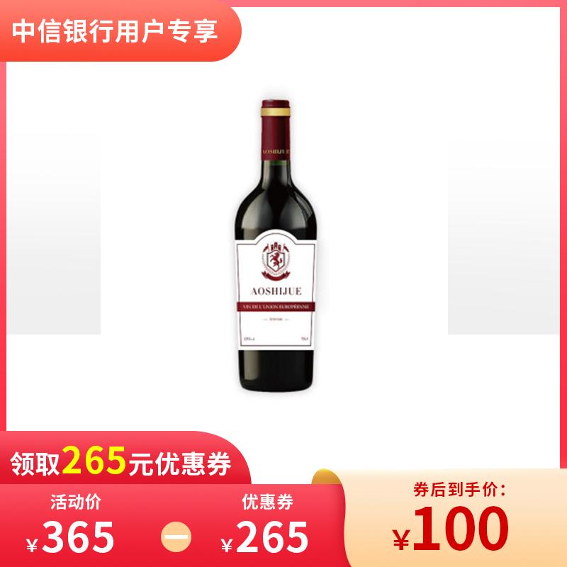 中粮 澳诗爵精选干红葡萄酒750ml一瓶