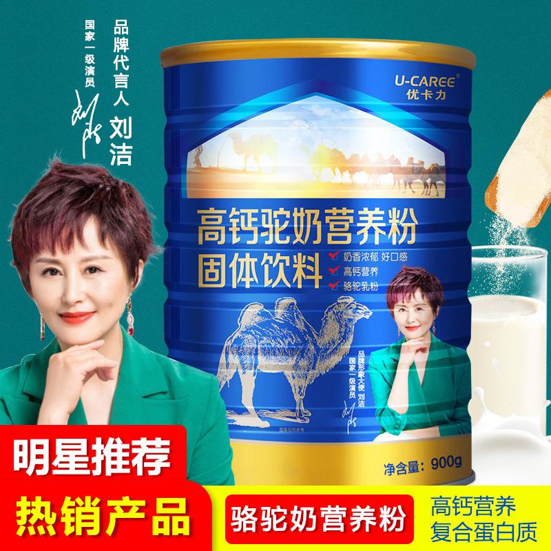 优卡力新疆优卡力高钙驼奶营养粉900g/罐