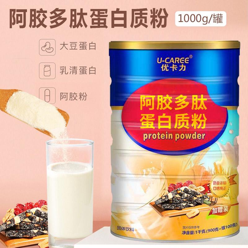 优卡力多肽阿胶红枣蛋白质粉加赠装1000g/罐装女士气血滋补增强营养免疫力