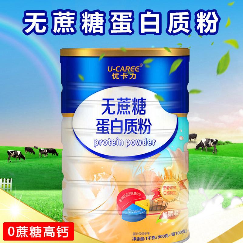优卡力无蔗糖蛋白质粉加赠装1000g/罐装老年人营养补品营养食品 无糖蛋白粉