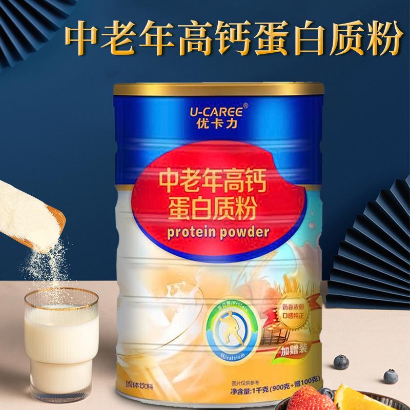 优卡力中老年高钙蛋白质粉加赠装1000g/罐装送父母补钙铁锌增强免疫蛋白粉