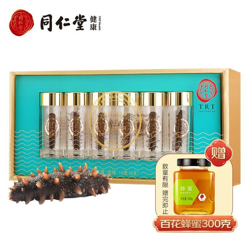 同仁堂 速发海参 16g6只 大连海参干货 家庭装 海鲜水产(送蜂蜜)