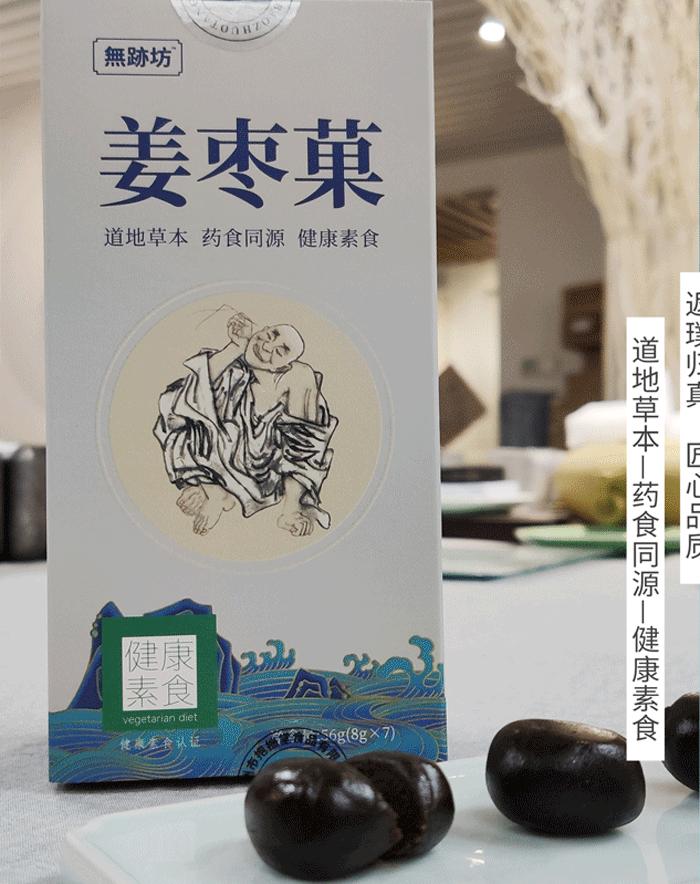 无迹坊姜枣菓56g