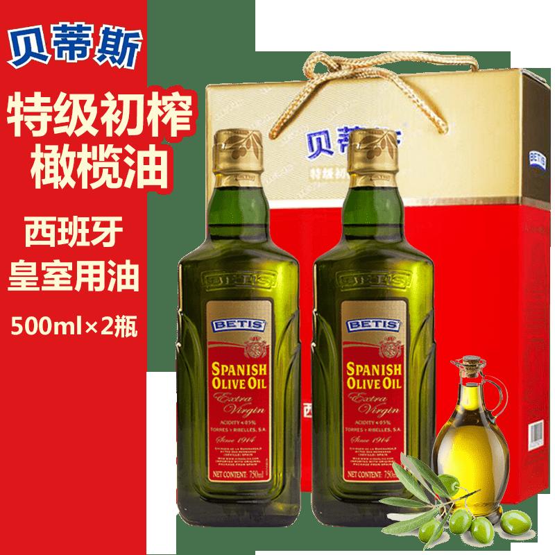 贝蒂斯 特级初榨橄榄油礼盒 500ml*2瓶 西班牙进口食用油 橄榄油 礼盒装