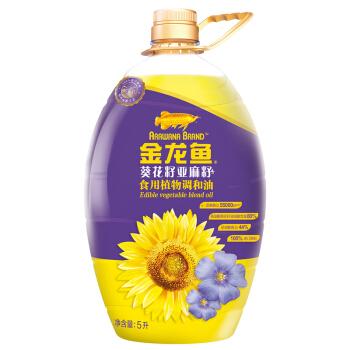 金龙鱼葵花籽亚麻籽食用植物调和油5L