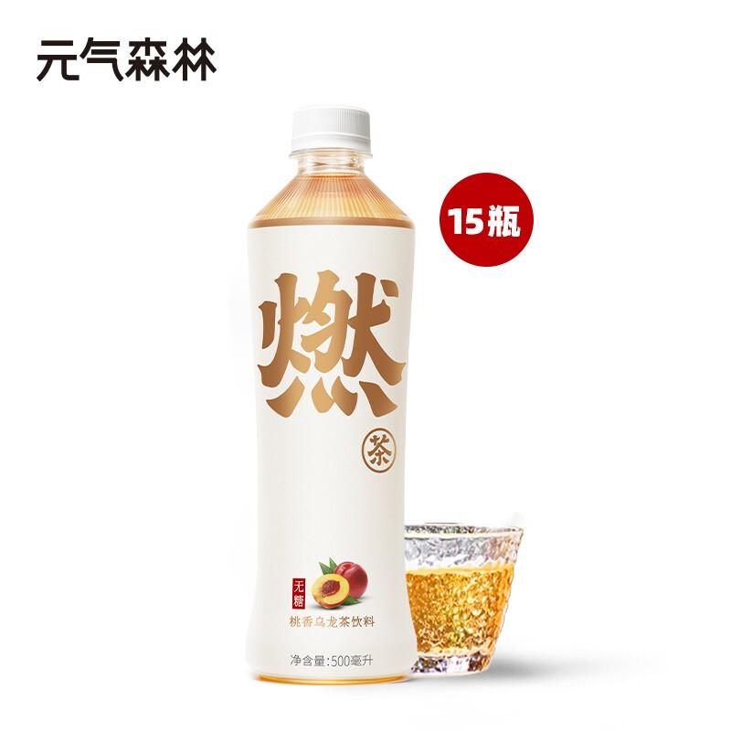 元气森林桃香燃茶500ml*10瓶组合装