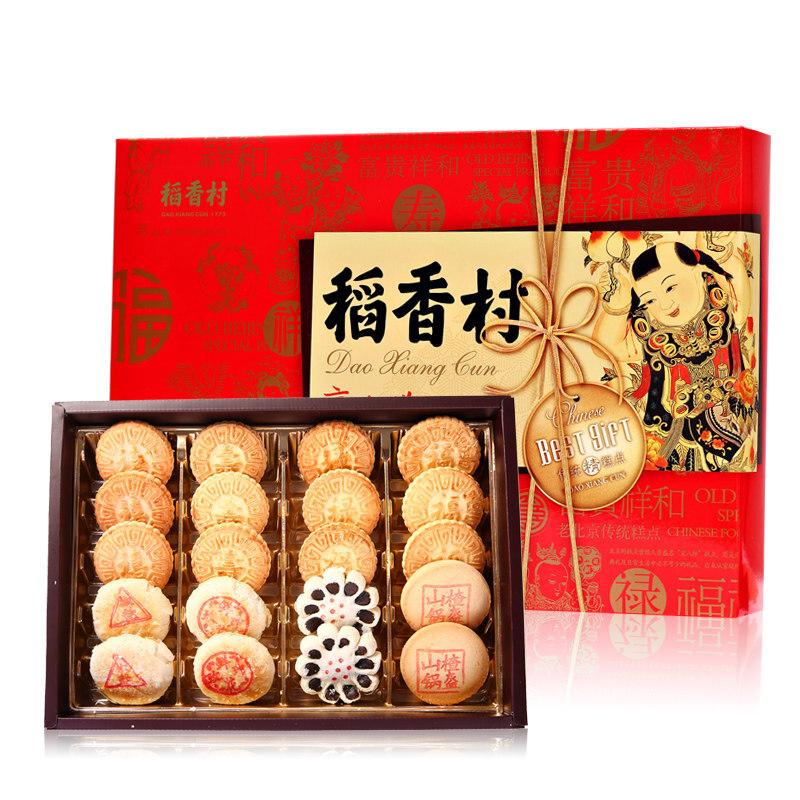 稻香村糕点点心京八件年货礼盒1000g零食大礼包