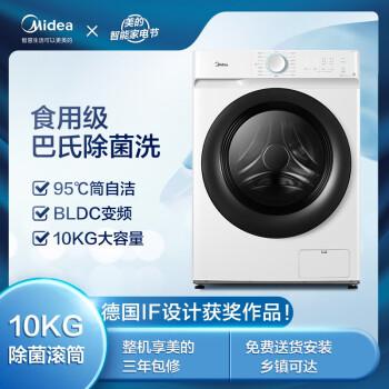 美的(Midea)滚筒洗衣机全自动食用级巴氏除菌洗10KG大容量 安静变频MG100V11D不带烘干
