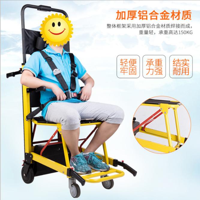 欣奎康电动爬楼轮椅老人残疾人上下楼梯担架折叠便携履带爬楼机