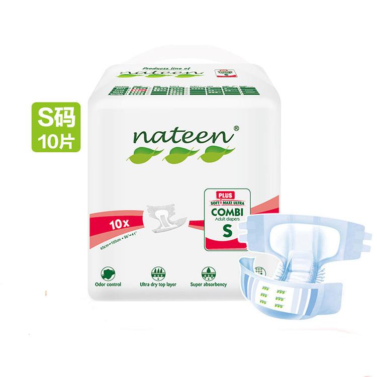 那特恩(NATEEN)纸尿裤夜用经济型S码10片 腰围65-105CM