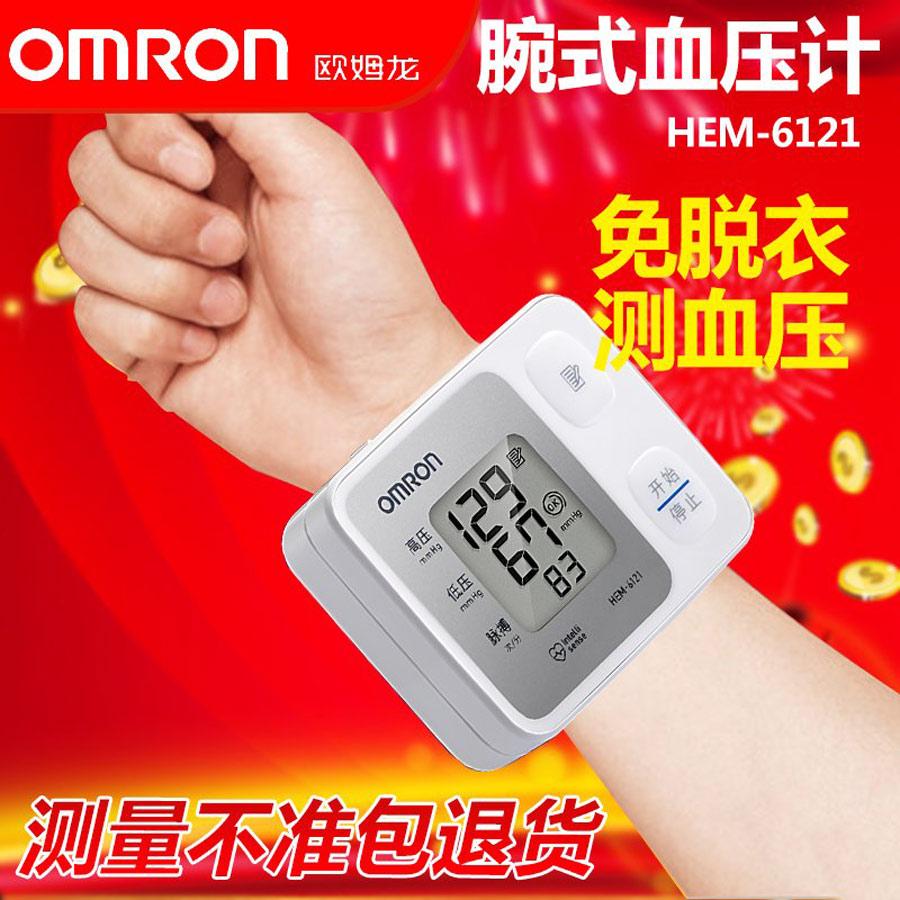 欧姆龙电子血压计全自动家用手腕式精准血压仪准确测量HEM-6121