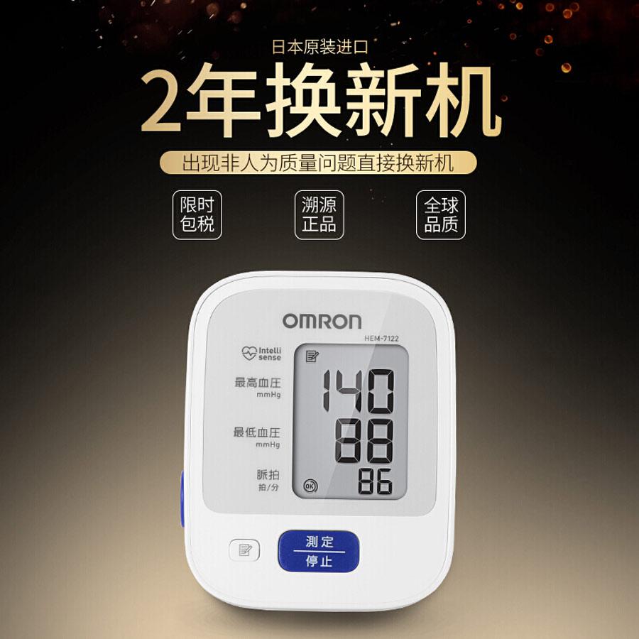 欧姆龙上臂式电子血压仪高精度医用仪器量家用精准测量计HEM-7122