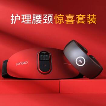 攀高(PANGAO)腰部按摩器 腹部按摩颈椎按摩器热敷按摩组合套装 P6+2645RL颈腰组合
