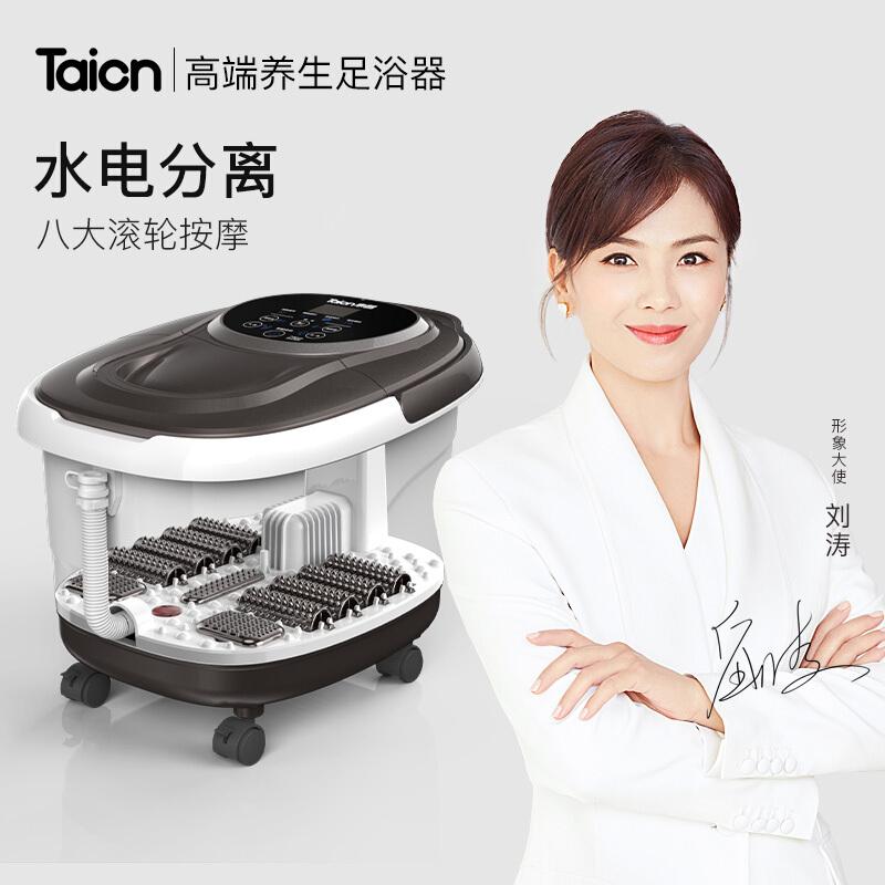 泰昌(Taicn)熏蒸足浴盆洗脚盆滚轮按摩足浴器电动加热恒温泡脚深桶家用 TC-C1106