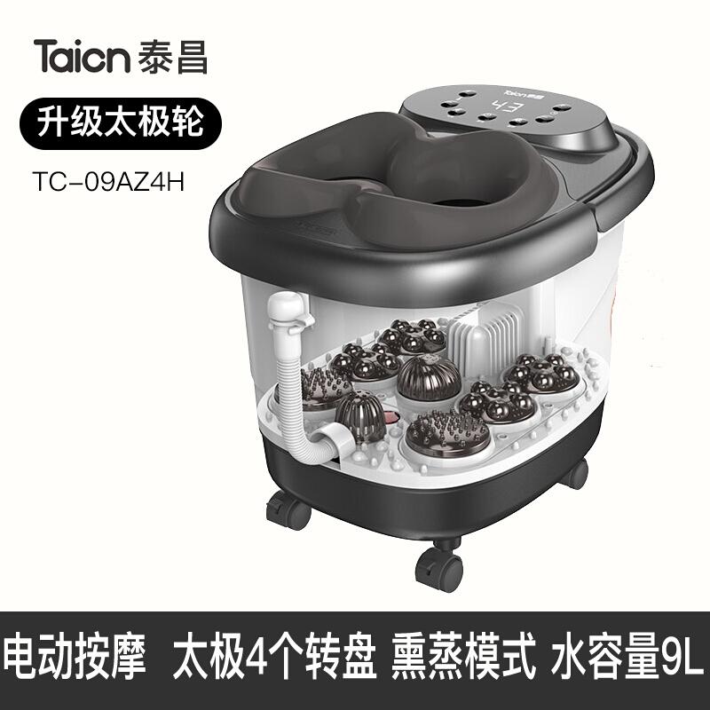 泰昌(Taicn)熏蒸全自动洗脚盆转盘按摩足浴器电动加热恒温泡脚深桶TC-09AZ4H