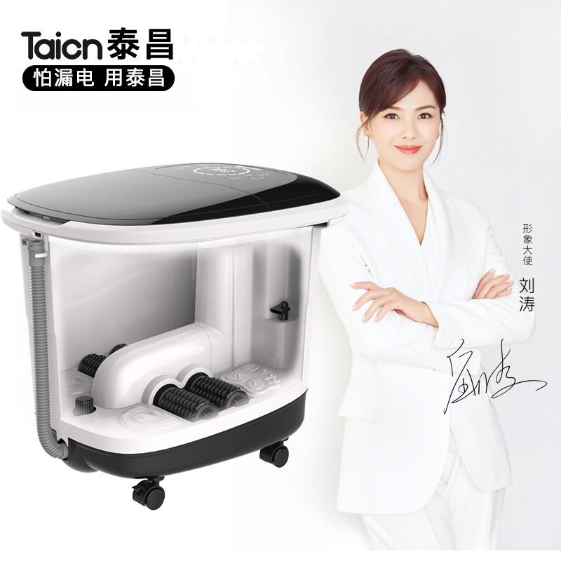 泰昌(Taicn) TC-2057足浴盆全自动按摩电动洗脚盆智能泡脚盆