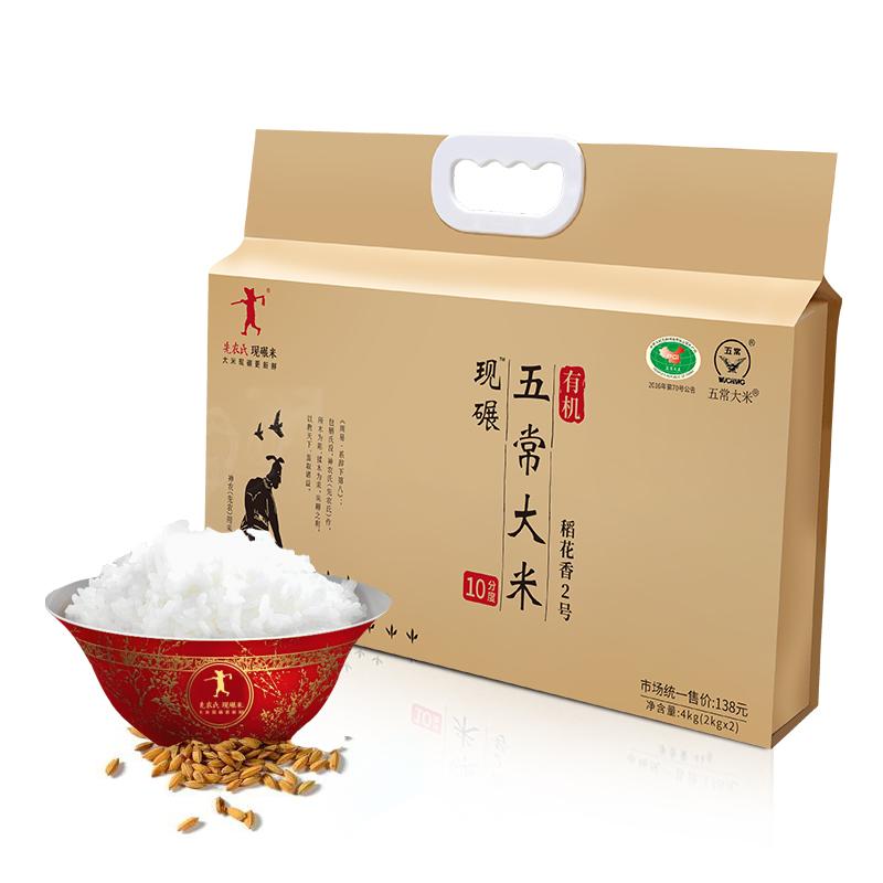 先农氏 东北五常稻花香2号有机现碾米4kg 大米农家自产包邮