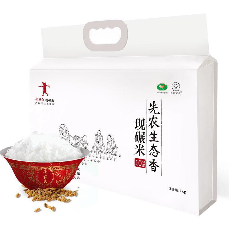 先农氏东北五常生态香现磨大米4kg新鲜粳米粥米宝宝米长粒米包邮