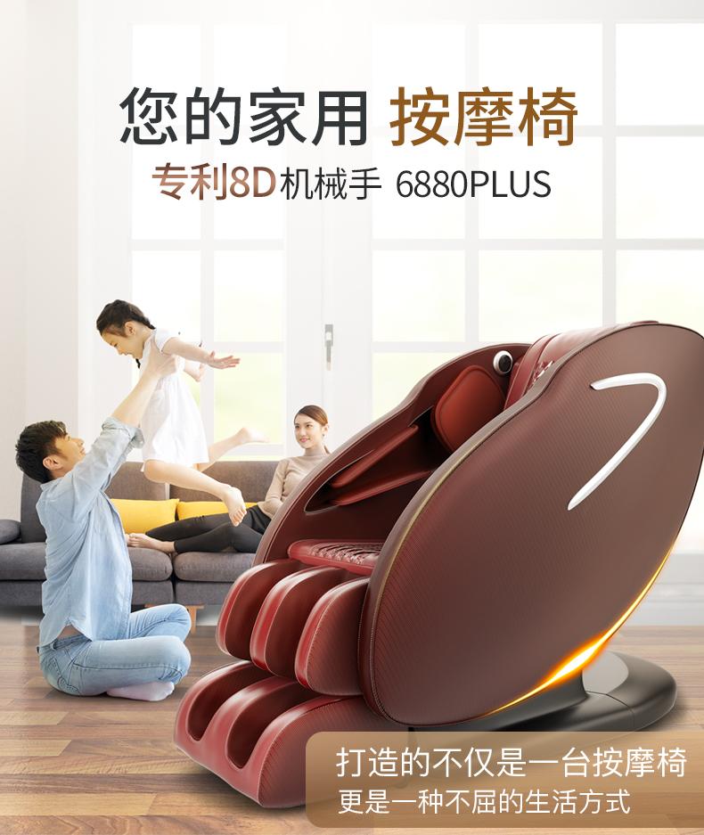 怡禾康智能沙发按摩椅全身家用全自动揉捏推拿颈椎按摩器多功能豪华按摩椅YH-6880PLUS