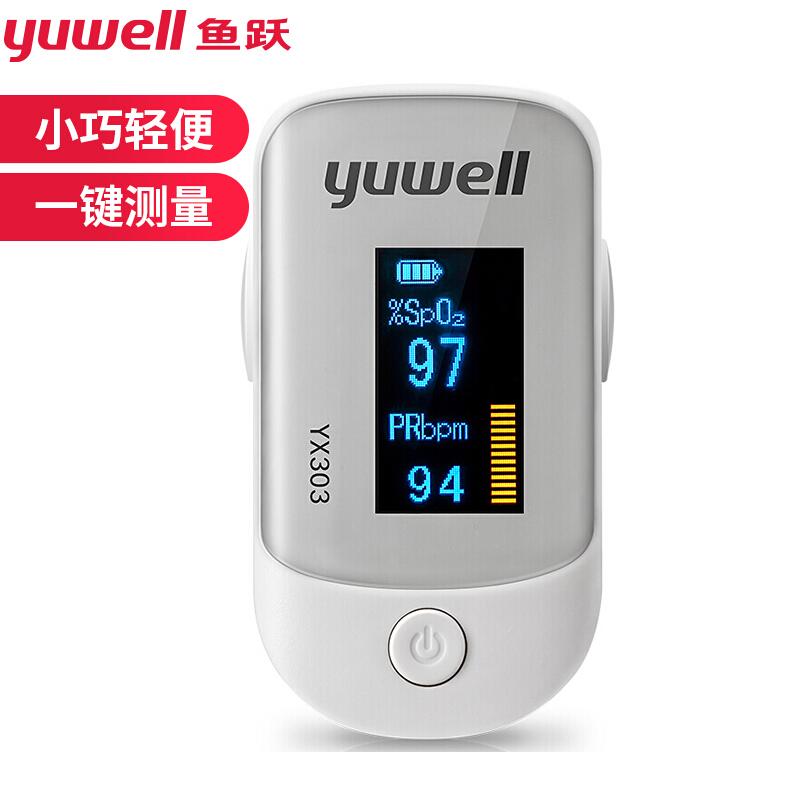 鱼跃 血氧仪指夹式血氧饱和度脉搏检测器 彩色液晶显示YX303
