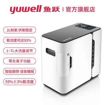 鱼跃(Yuwell)家用保健制氧机可车载家庭吸氧机便携式氧气机 2L尊享版带语音款YU300S