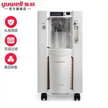 鱼跃牌(Yuwell)家用制氧机3L三升吸氧机 3L医用升款款带雾化功能7F-3DW