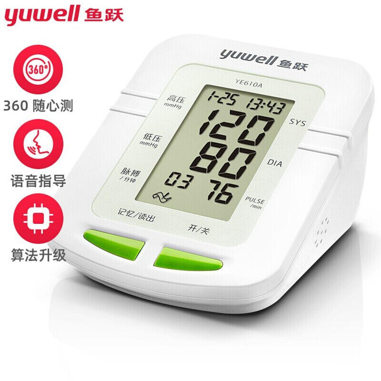 鱼跃 语音电子血压计家用上臂式测血压仪语音全自动 YE610A(语音+360臂)