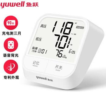 鱼跃(YUWELL)电子血压计YE670AR 充电语音背光 家用医用上臂式高血压测量仪器表