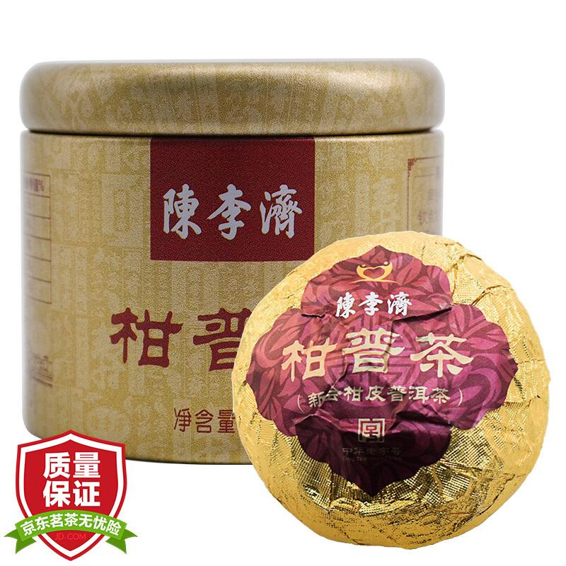 陈李济 茶叶 普洱茶 柑普熟茶单颗装33g 中华老字号